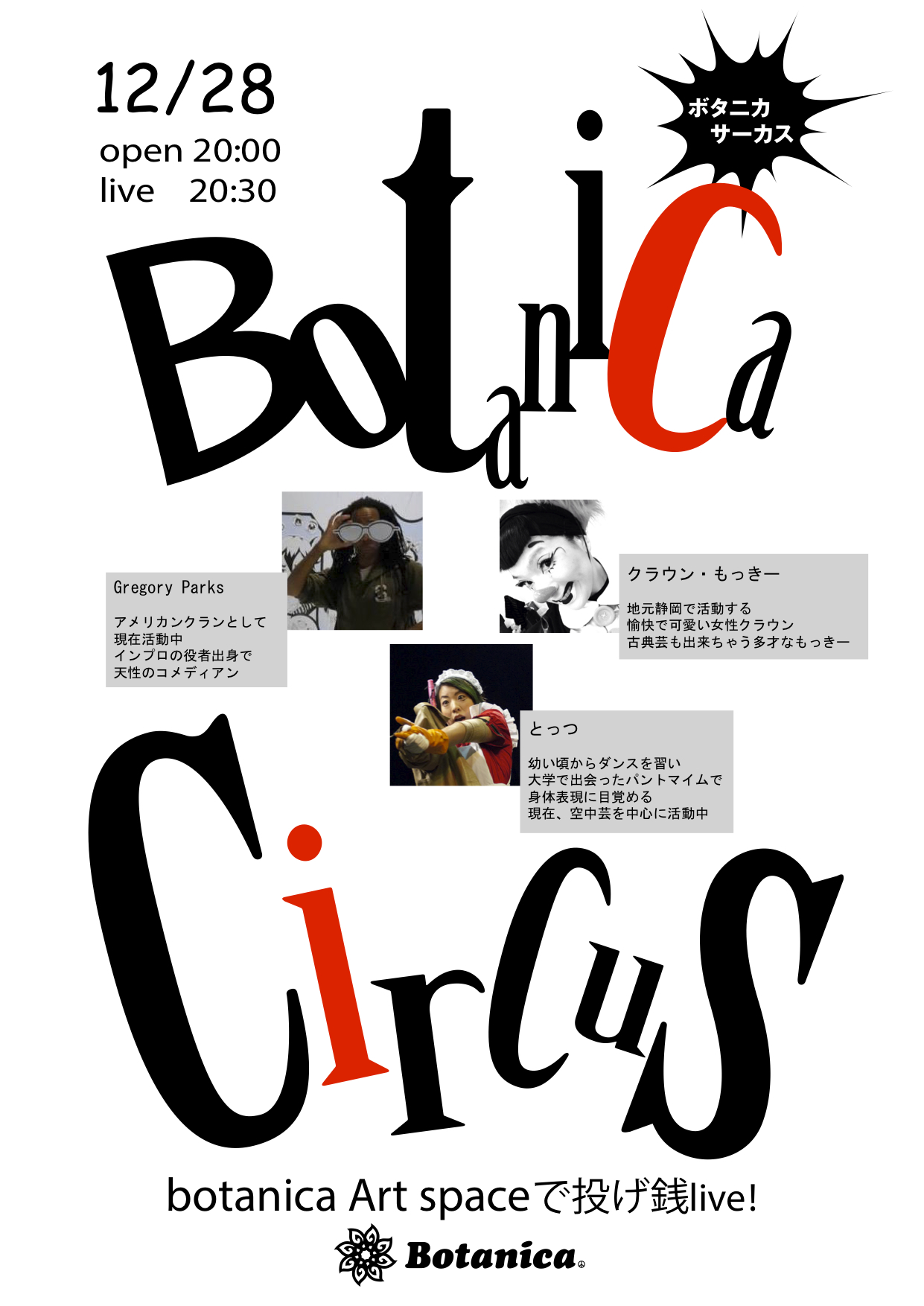 イベント_12月28日ボタニカサーカス2